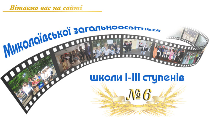 Загальноосвітня школа№6 м. Миколаїв
