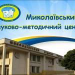 Миколаївський науково-методичний центр