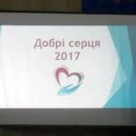 Участь у фестивалі «Добрі серця 2017»