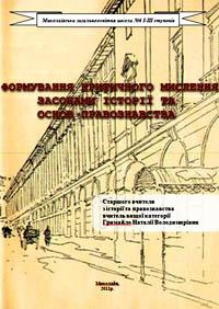 Формування критичного мислення засобами історії та основ правознавства