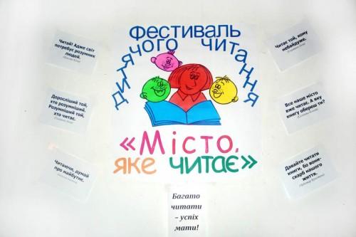 Шкільна емблема фестивалю