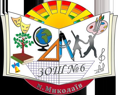 Емблема загальноосвітньої школи №6 І-ІІІ ступенів м. Миколаїв